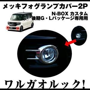 【ワルガオルック】メッキフォグランプカバー2P N-BOX カスタム JF1/JF2 後期 用(H26/1〜)G・Lパッケージ専用|yourparts