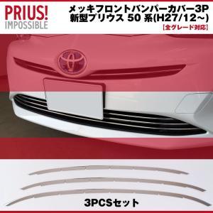 【全グレード対応】DYP メッキフロントバンパーカバー3P 新型 プリウス 50 系 前期専用(-H30/12)|yourparts