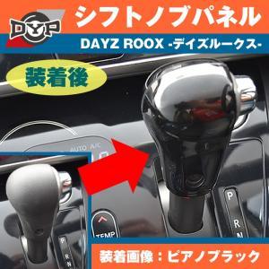 【ピアノブラック】 日産 デイズルークス DAYZ ROOX DYP シフトノブパネル 2P|yourparts