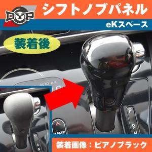 【ピアノブラック】 三菱 eKスペース DYP シフトノブパネル2P|yourparts