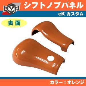 【オレンジ】 三菱 eK カスタム DYP シフトノブパネル 2P アクティブギアにお勧め|yourparts