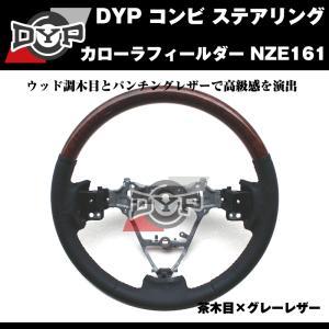 【茶木目×グレーレザー】DYP コンビ ステアリング カローラフィールダー NZE161 (H24/5〜)|yourparts