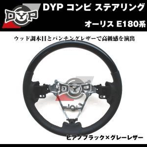 【ピアノブラック×グレーレザー】DYP コンビ ステアリング オーリス E180系|yourparts