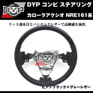 【ピアノブラック×グレーレザー】DYP コンビ ステアリング カローラアクシオ NRE161系|yourparts