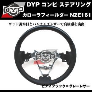 【ピアノブラック×グレーレザー】DYP コンビ ステアリング カローラフィールダー NZE161 (H24/5〜)|yourparts