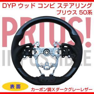 【カーボン調Xダークグレーレザー】DYP ウッド コンビ ステアリング 新型 プリウス 50系|yourparts
