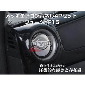 メッキエアコンパネル4Pセット ジュークYF15(H22/6〜)エアコン吹き出し口をドレスアップ|yourparts
