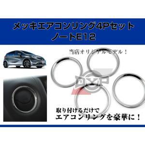 メッキエアコンリング4Pセット ノートE12(H24/9〜)エアコンリングを豪華に!|yourparts