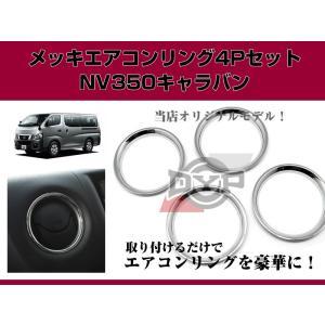 メッキエアコンリング4Pセット NV350キャラバン(H24/6〜)エアコンリングを豪華に!|yourparts