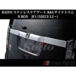 KAITO ステンレスリアゲート R&Lサイドトリム N-BOX JF1/2|yourparts