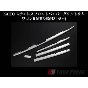 KAITO ステンレスフロントバンパーグリルトリム ワゴンR MH34S|yourparts