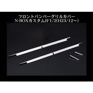 フロントバンパーグリルカバー N-BOXカスタムJF1/2(H23/12〜) 鏡面ステンレス仕上げ|yourparts