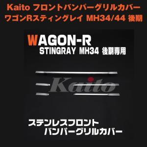 Kaito フロントバンパーグリルカバー ワゴン R スティングレイ MH34 / 44 後期 (H26/8〜)|yourparts