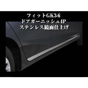 フィットGK3-6 ドアガーニッシュ4P ステンレス鏡面仕上げ|yourparts