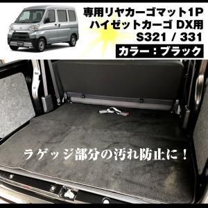 【ラゲッジ部分の汚れ防止】専用リヤカーゴマット 1P ハイゼットカーゴ DX S321 / 331 前期後期共通(ブラック)ハイゼットカーゴ カスタム パーツ|yourparts