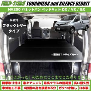 【ブラックレザータイプ】NV200 バネットバン ベッドキット DX / VX / GX 二列目6:4分割シート車用 傷に強い Field Strike|yourparts