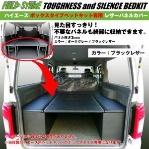 【ブラックレザー】Field Strike レザーパネルカバー 当社製 ハイエース用 ボックスタイプのベッドキット専用カバー|yourparts