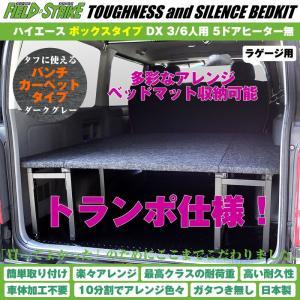 ハイエース ベッドキット トランポ仕様 200系 DX 3/6人用 5ドア ヒーター無 1-6型対応 [ボックスタイプ/パンチカーペット/ダークグレー] Field Strike|yourparts
