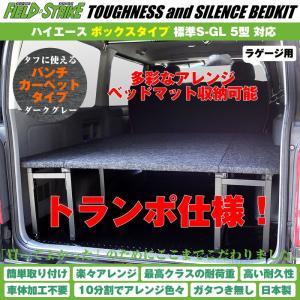 ハイエース ベッドキット トランポ仕様 200系 S-GL 標準ボディ用 1-6型対応 [ボックスタイプ/パンチカーペット/ダークグレー] Field Strike|yourparts
