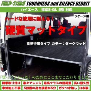 【硬質マットタイプ/重歩行用ダークウッド】Field Strike ラゲージ用 ベッドキット ハイエース / レジアスエース 200 系 標準S-GL 1-6型 対応|yourparts