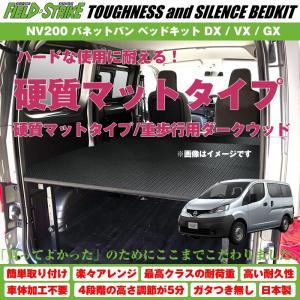 【硬質マットタイプ/重歩行用ダークウッド】NV200 バネットバン ベッドキット DX / VX / GX 二列目6:4分割シート車用 傷に強い Field Strike|yourparts