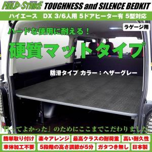 【硬質マットタイプ/防滑ヘザーグレー】Field Strike ラゲージ用 ベッドキット ハイエース / レジアスエース 200 系 DX 3/6人用 5ドアヒーター有 1-6型 対応|yourparts