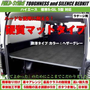 【硬質マットタイプ/防滑ヘザーグレー】Field Strike ラゲージ用 ベッドキット ハイエース / レジアスエース 200 系 標準S-GL 1-6型 対応|yourparts