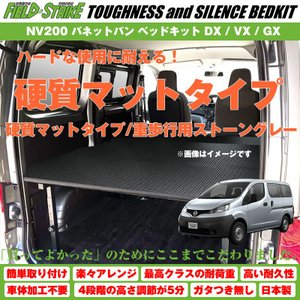 【硬質マットタイプ/重歩行用ストーングレー】NV200 バネットバン ベッドキット DX / VX / GX 二列目6:4分割シート車用 傷に強い Field Strike|yourparts