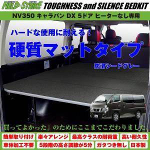 【硬質マットタイプ/防滑シードグレー/5ドア】Field Strike ベッドキット NV350 キャラバン DX ヒーターなし専用(H24/6-)|yourparts