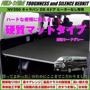 【硬質マットタイプ/防滑シードグレー/4ドア】Field Strike ベッドキット NV350 キャラバン DX ヒーターなし専用(H24/6-)|yourparts