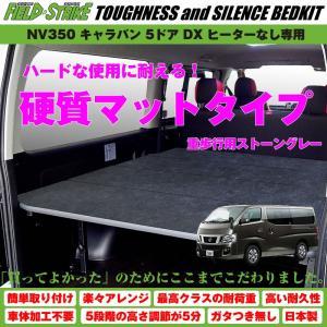 【硬質マットタイプ/重歩行用ストーングレー/4ドア】Field Strike ベッドキット NV350 キャラバン DX ヒーターなし専用(H24/6-)|yourparts