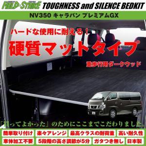 【硬質マットタイプ/重歩行用ダークウッド】Field Strike ベッドキット NV350 キャラバン プレミアムGX (H24/6-)|yourparts