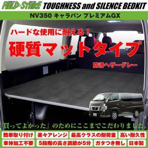 【硬質マットタイプ/防滑ヘザーグレー】Field Strike ベッドキット NV350 キャラバン プレミアムGX (H24/6-)|yourparts