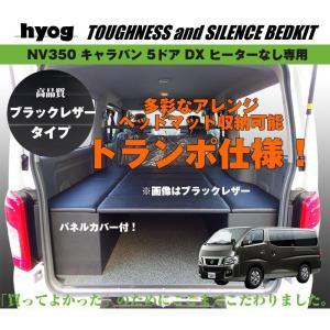 【ボックスタイプ/ブラックレザー/5ドア】ベッドキット NV350 キャラバン DX ヒーターなし専用(H24/6-)|yourparts