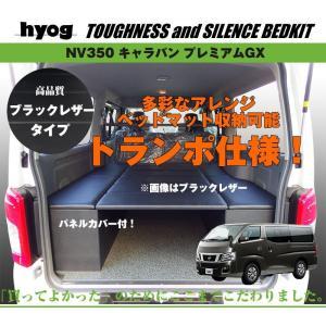 【ボックスタイプ/ブラックレザー】ベッドキット トランポ仕様 NV350 キャラバン プレミアムGX (H24/6-)|yourparts