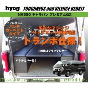【ボックスタイプ/パンチカーペット/ダークグレー】ベッドキット トランポ仕様 NV350 キャラバン プレミアムGX (H24/6-)|yourparts