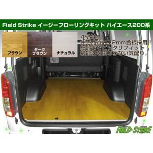 【ダークブラウン】Field Strike イージー フローリング キット ハイエースワイド 200 系 S-GL 4型 用 パワースライド有り(H25/12-H29/11)|yourparts