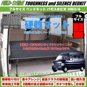 【硬質マットタイプ/防滑ヘザーグレー】Field Strike フルサイズ ベッドキット バモスホビオ HM3/4 (H15/4-)長さ1600mm!|yourparts
