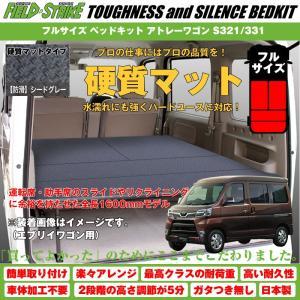 新型対応【硬質マットタイプ/防滑シードグレー】Field Strike フルサイズ ベッドキット アトレーワゴン S321/331 (H19/9-)長さ1600mm|yourparts