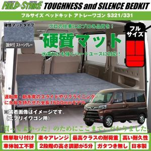 新型対応【硬質マットタイプ/重歩行用ストーングレー】Field Strike フルサイズ ベッドキット アトレーワゴン S321/331 (H19/9-)長さ1600mm|yourparts