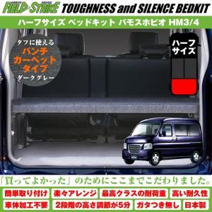 【パンチカーペットタイプ/ダークグレー】Field Strike ハーフサイズ ベッドキット バモスホビオ HM3/4 (H15/4-) yourparts