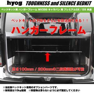 ベッドキット用 ハンガーフレーム NV350 キャラバン 用 プレミアムGX / DX 共通|yourparts