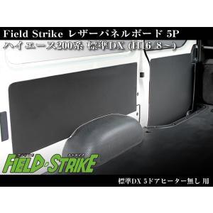 【ブラック】Field Strike レザーパネルボード5P ハイエース200系(H16/8-H25/11)4型不可 標準DX 5ドアヒーター無|yourparts