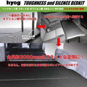 ベッドキット用 フラット化 オプション脚 4本セット NV350 キャラバン プレミアムGX 専用|yourparts