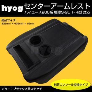 国内受注生産3WEEK(アームレスト純正交換タイプ) ブラック+黒糸 センターアームレスト ハイエース 200 系 標準 S-GL 1- 6型 対応|yourparts