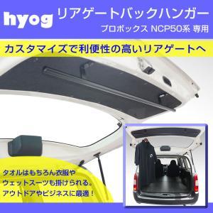 (働く車の便利アイテム!) リアゲート 専用 バックハンガー プロボックス NCP50 系|yourparts