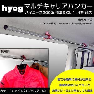 【サーフボードやルアーロッド積載に!】マルチキャリアハンガー 赤 ハイエース200系 標準S-GL 1- 6型 対応|yourparts