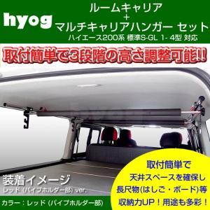 ルームキャリアセット+マルチキャリアハンガー 赤 ハイエース200系 標準S-GL 1- 6型対応 (サーフボードやルアーロッド積載セット!)|yourparts