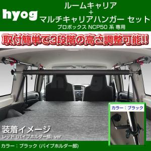 (働く車の便利アイテム!) プロボックス NCP 50 系 ルームキャリアセット + マルチキャリアハンガー 黒 (脚立やルアーロッド積載セット!)|yourparts