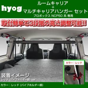 (働く車の便利アイテム!) プロボックス NCP 50 系 ルームキャリアセット + マルチキャリアハンガー 赤 (脚立やルアーロッド積載セット!)|yourparts